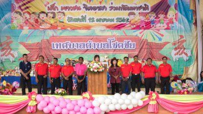 โครงการส่งเสริมการจัดกิจกรรมวันเด็ก(วันเด็กแห่งชาติ) ประจำปี 2562