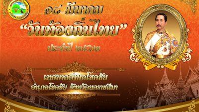 วันท้องถิ่นไทย ประจำปี 2562